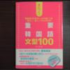 【3516円利益の本】定価超えした商品 〜本せどり〜