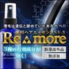 男の育毛剤 「薬用育毛剤 ヘアエッセンスSV-3【Re-more】」