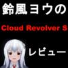 PS4でサラウンド機能を使える!?HyperX Cloud Revolver Sをレビューする