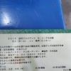 【野球】2019年4月4日 東京ドーム