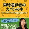 同時通訳者のカバンの中/関谷英里子