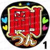 『V6の愛なんだ2017』で見せた森田剛のある行動にネットが大絶賛!