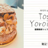 鎧塚俊彦シェフのケーキの感想ブログ|Toshi Yoroizuka