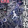 『SFマガジン2013年2月号』