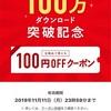 paypayフリマ アプリ 100万ダウンロード突破記念‼️