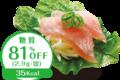 【糖質制限】 くら寿司 パン・麺 ・アイス・ピザ・プリン・チューハイ