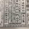 日経新聞に『平成時代の366名言集』の広告。