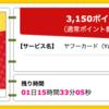 【ハピタス】ヤフーカードが期間限定3,150pt(3,150円)♪  年会費無料♪ ショッピング条件なし♪