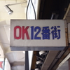 "JR大阪環状線 福島~西九条の""OK飲食街""を巡る"