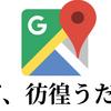 Googleストリートビュー上をひたすらうろつき続ける「Street View Random Walker」