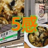 【西荻窪パスタ】好きすぎて大好きすぎる我らがイタリアン『五感』!初めて西荻の店舗へ。アツアツもっちもちの生パスタ様をテイクアウト!