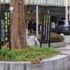 一条通・出雲ノ阿国 歌舞伎発祥の地