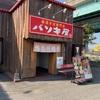 バソキ屋 西月隈店|博多区 エリア 日記