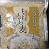 梅沢富美男のズバッと聞きます!もち麦は血糖値をあげるのか?そこが問題。