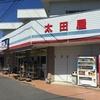 【千葉編】金谷のスーパー「太田屋」へ行ってみたら美味しいものに出会えた。