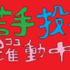 横浜DeNAベイスターズ 4/5 阪神タイガース2回戦