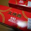 551蓬莱本店限定の「叉焼饅(ちゃあしゅうまん)」を食った!チャーシューがごろごろ~!!