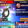 【星ドラ】闘神12武器種出揃う!闘神のムチ、闘神の杖、闘神のツメふくびきガチャ新登場!使い方考察【星のドラゴンクエスト】