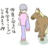 馬と仲良くなるにはミラーリングがいいらしい?ウソか本当か