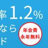 驚きの高還元率1.2%【リクルートカード】をお得に作る方法!ポイントサイト経由!
