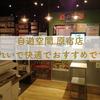 【体験談】原宿で漫画喫茶をお探しならきれいで快適な自遊空間原宿店がおすすめ!