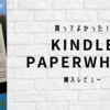 Kindle端末の魅力【買ってよかった!kindle paperwhiteレビュー】