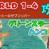 ワールド1-4攻略  グリーンスターX3  ハンコの場所  【スーパーマリオ3Dワールド+フューリーワールド】