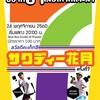 第7回タイ語ライブ決定!!