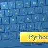 プログラミング初心者向け「Pythonの学習に役立つ記事」まとめ
