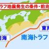 【常時更新】南海トラフ巨大地震発生の条件・前兆・傾向・予測・予知(地震前兆ラボ)~発生は2020年以降