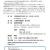 令和元年度 第3回地域交流会開催について(令和元年9月18日開催)2019.8.8