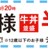 【2019年7月20日~8月31日】今年も吉野家が夏休みのお子様は牛丼並盛半額に!お子様メニューも190円引き!