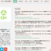 日本臨床心理士資格認定協会による公認心理師法に対する基本認識 | 公認心理師推進ネットワーク