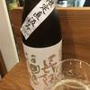 長陽福娘、山田錦純米吟醸限定直汲み無濾過生原酒の味。