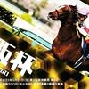 【競馬】『第63回大阪杯(G1)』レポート