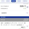 楽天証券 20180724