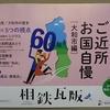 相鉄瓦版 Soutetsu Kawaraban 第256号(2019年1月8日更新)「特集:相鉄線沿線 ご近所お国自慢」[大和市編]読了