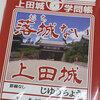 絶対に落城(おち)ない上田城内にある真田神社へ合格祈願に行ってきた