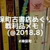 神保町古書店めぐり!今回出会った素敵な古本、全13冊を紹介していきます!(@2018.8)