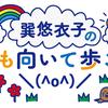 7/29(明日)は巽悠衣子の「下も向いて歩こう\(^o^)/」放送日!