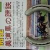 【雑記】美浦馬の蹄鉄。