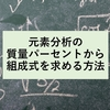 元素分析の質量パーセントから組成式を求める方法