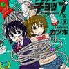 カヅホ「カガクチョップ」3巻