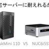 自宅サーバーに『DeskMini 110』と『NUC6i5SYH』を検討する
