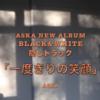 ¶¶¶【ASKA氏、YouTubeへのアップロードについて語る】¶¶¶