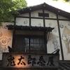 東京にもこんな場所があった!蕎麦と鬼太郎の深大寺の旅