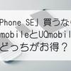 「iPhone SE」ならワイモバイルとUQモバイルのどっちがお得?