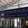 【台湾】桃園空港→台北駅へMRT(地下鉄)を使って実際に行く方法。コイン型トークン(切符)の使い方。【2017年4月】