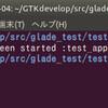 GTKmm (3.0) と glade によるアプリ (6) - (Qtでも使える)アプリケーションの多重起動の防止 v2