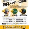 【GRメンバーズ秋の入会キャンペーン】